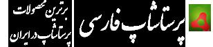 انجمن پشتیبانی پرستاشاپ - انجمن پرستاشاپ فارسی